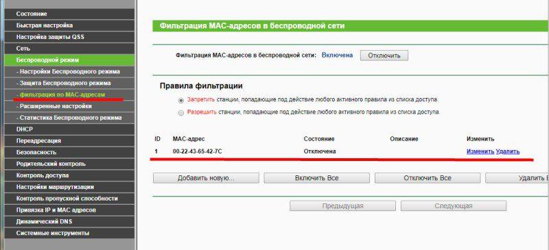 Фильтрация по MAC-адресам в установках маршрутизатора.