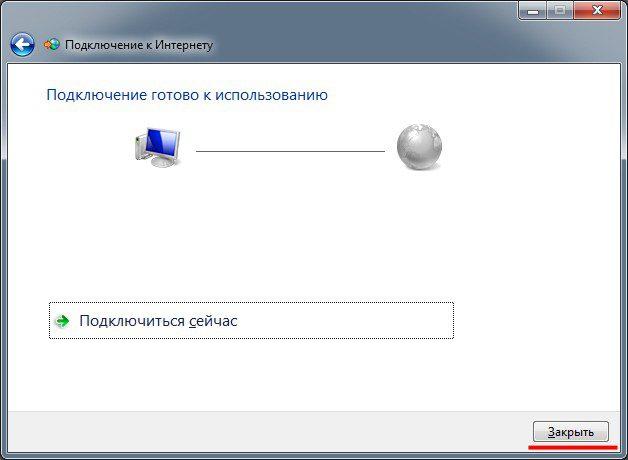 Подключение к сети не установлено.
