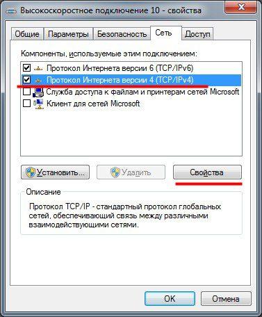 Настройка протокола IPv4.