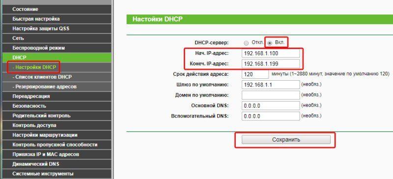 Проверка состояния DHCP.