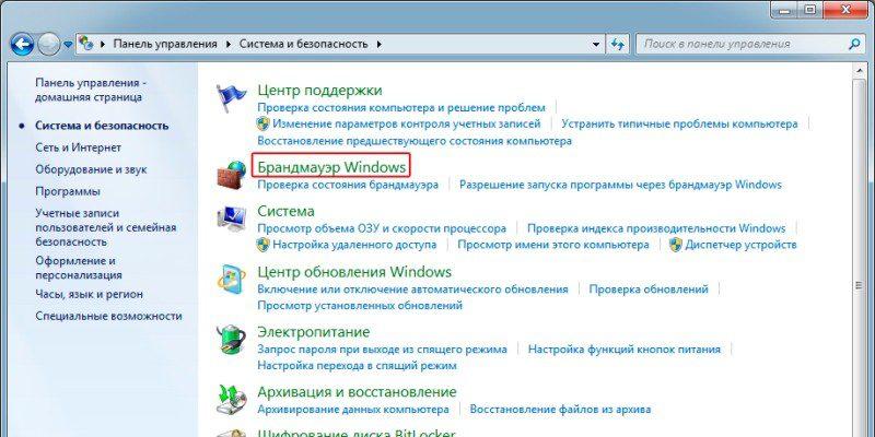 Межсетевой экран Windows.
