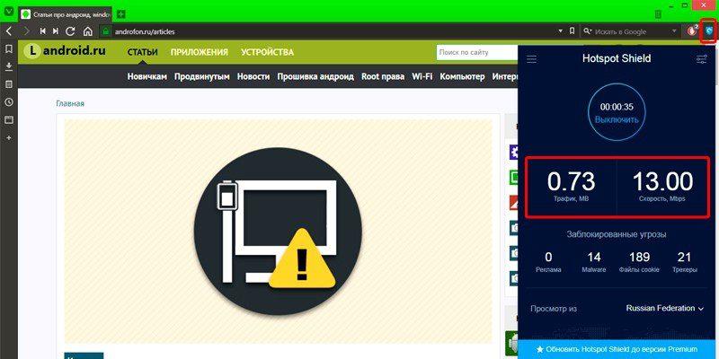 Включен VPN в браузере.