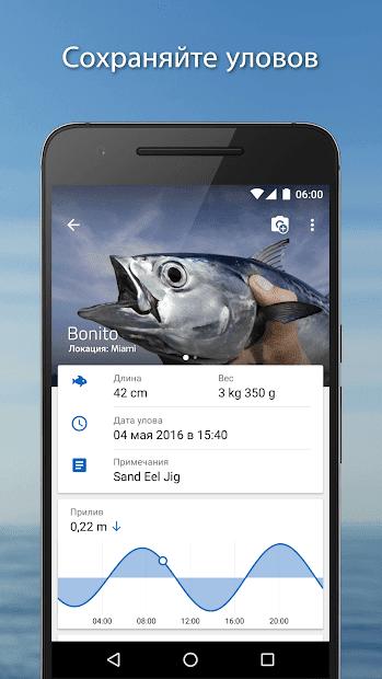 Рыбацкие Точки скриншот 1