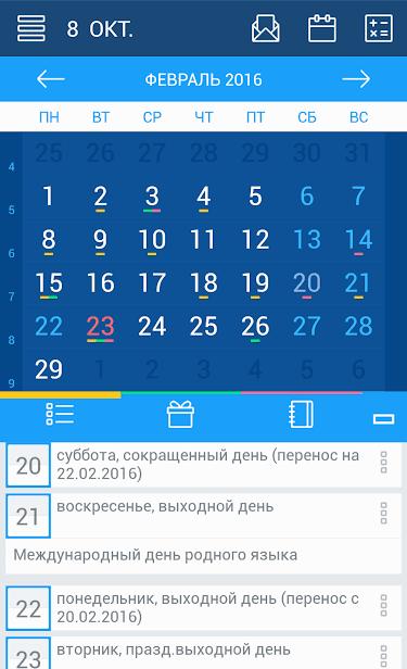 Твой календарь скриншот 1