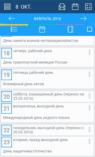 Твой календарь скриншот 2