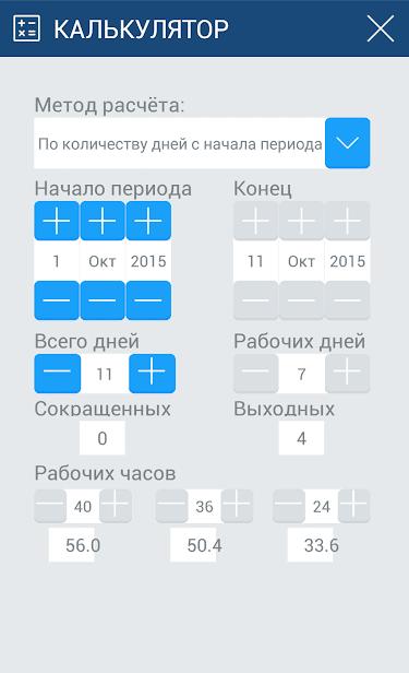 Твой календарь скриншот 4