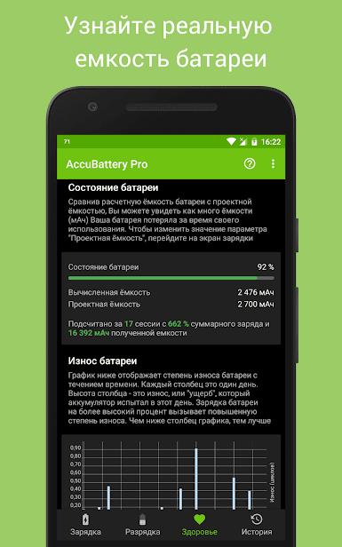 AccuBattery – Батарея скриншот 4