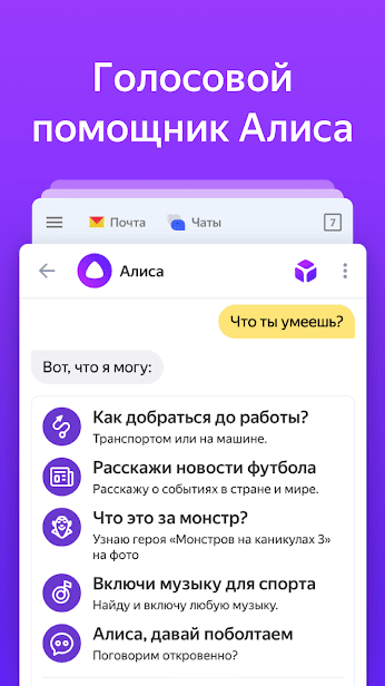 Яндекс — с Алисой скриншот 2