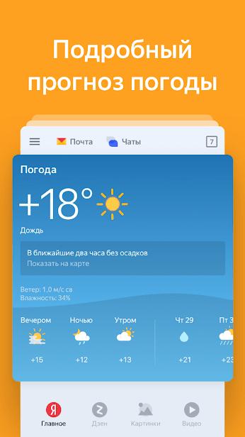 Яндекс — с Алисой скриншот 3