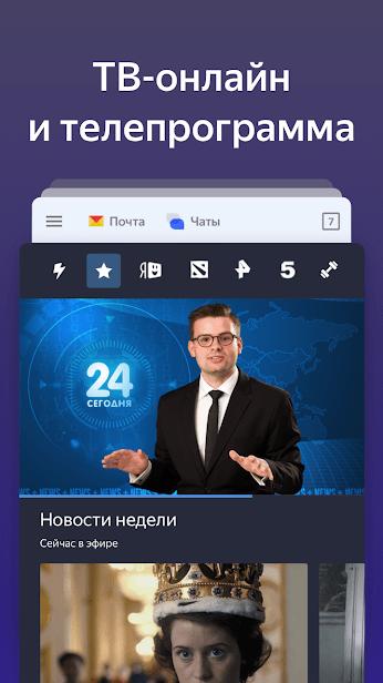 Яндекс — с Алисой скриншот 4