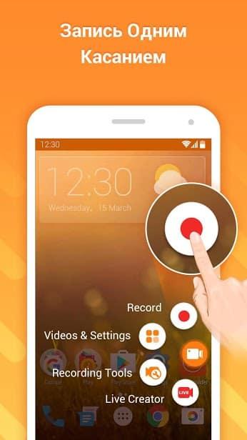 DU Recorder — запись экрана и редактирование видео скриншот 1