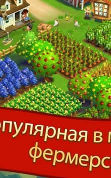 FarmVille 2 Cельское уединение скриншот 1