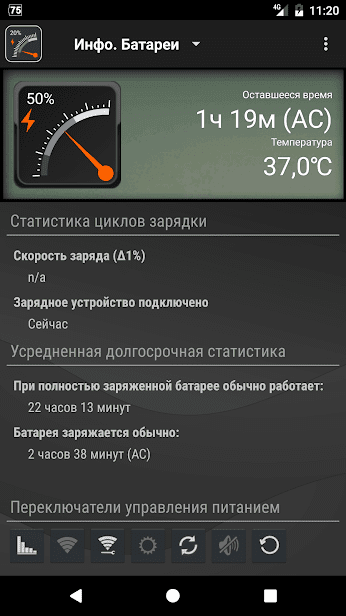 Gauge Battery Widget 2017 скриншот 3