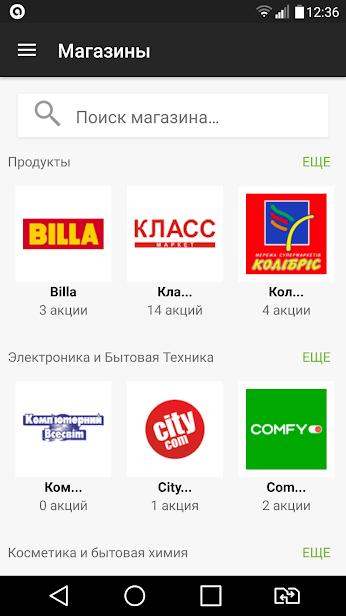 GoToShop.net.ua скриншот 3