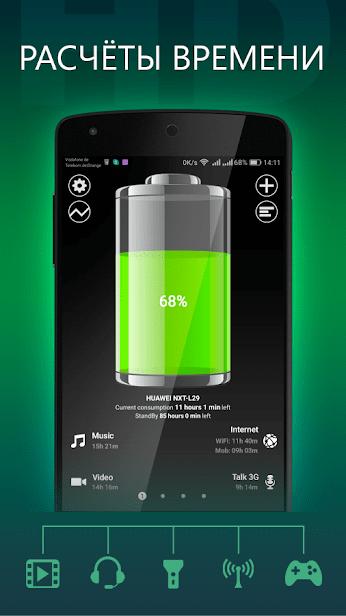 Батарея HD - Battery скриншот 1