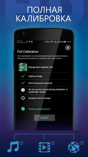 Батарея HD - Battery скриншот 3