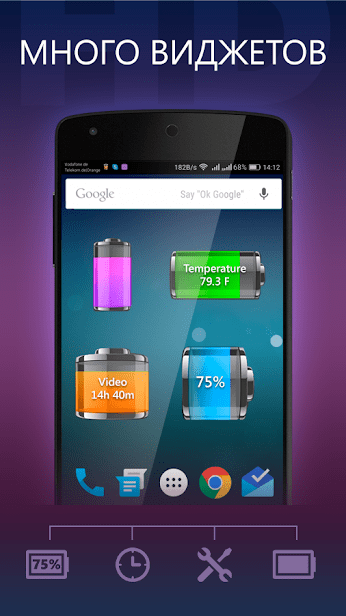 Батарея HD - Battery скриншот 4