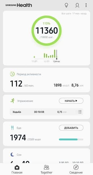 Samsung Health скриншот 1