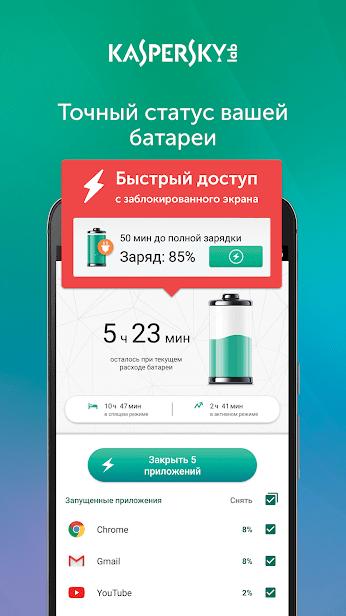 Kaspersky Battery Life: Saver & Booster logo скриншот 1