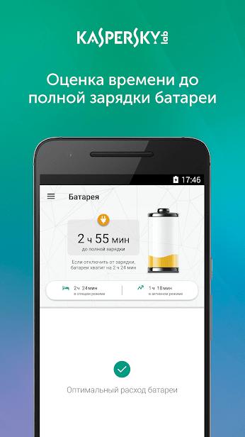 Kaspersky Battery Life: Saver & Booster logo скриншот 3