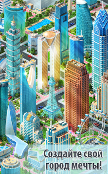 Megapolis скриншот 1
