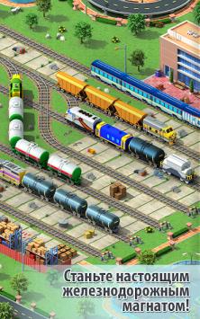 Megapolis скриншот 3