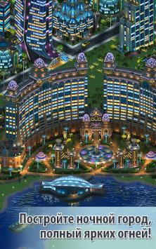 Megapolis скриншот 4