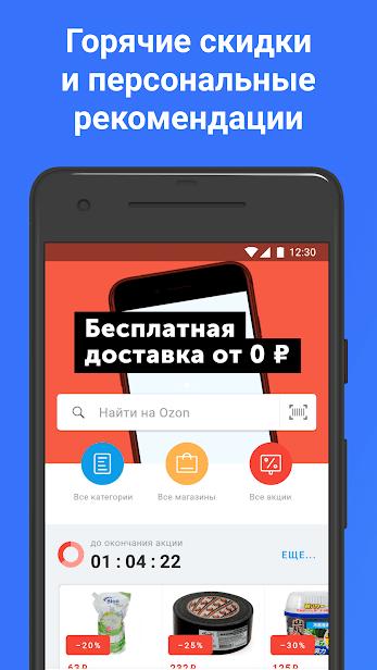 Ozon.ru скриншот 1