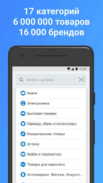 Ozon.ru скриншот 3