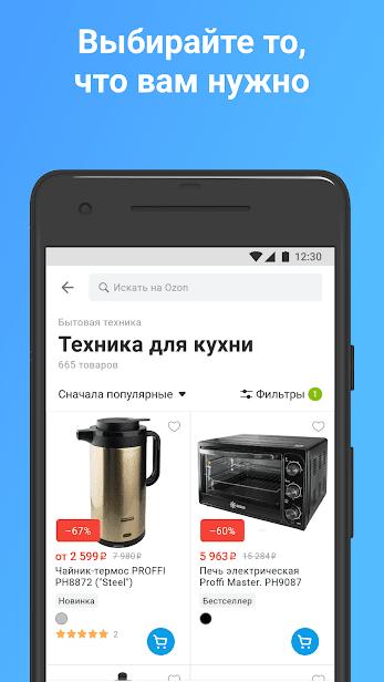 Ozon.ru скриншот 4