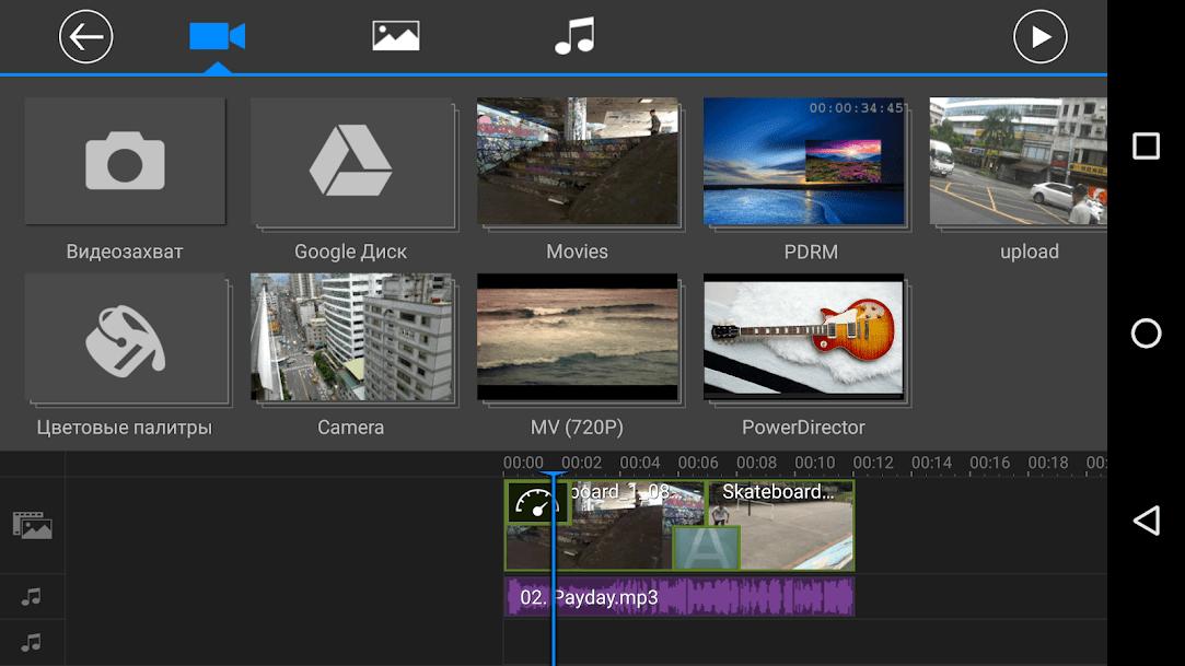 Видеоредактор PowerDirector скриншот 3