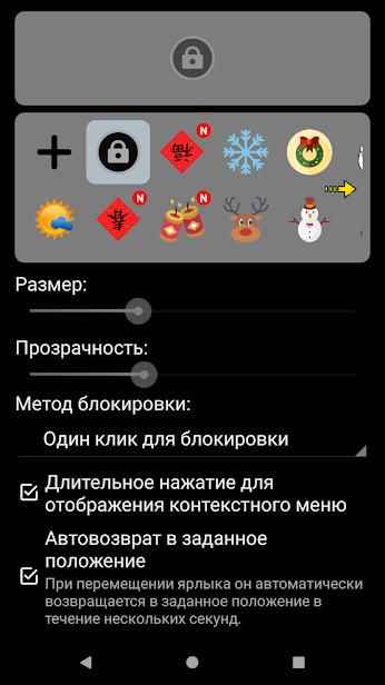 Блокировка экрана скриншот 2