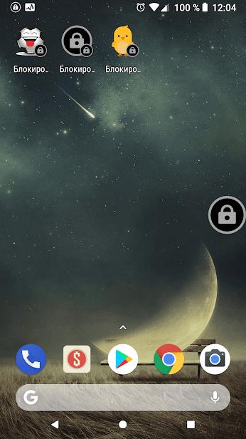 Блокировка экрана скриншот 3