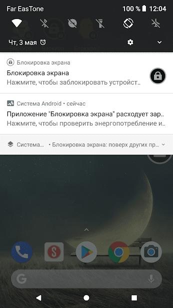 Блокировка экрана скриншот 4