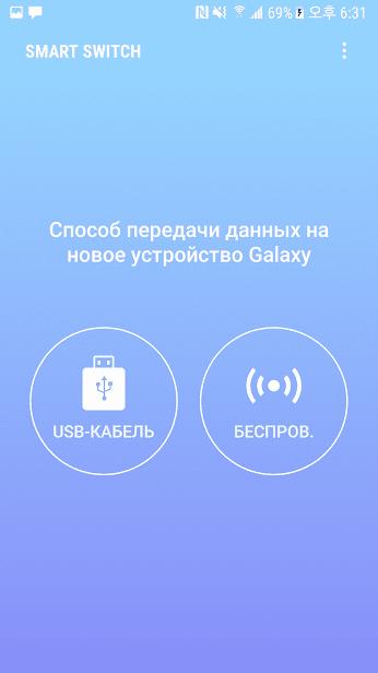 Samsung Smart Switch Mobile скриншот 1