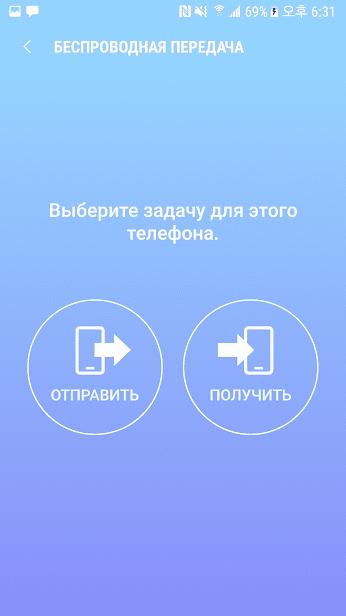 Samsung Smart Switch Mobile скриншот 2