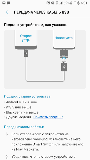 Samsung Smart Switch Mobile скриншот 3