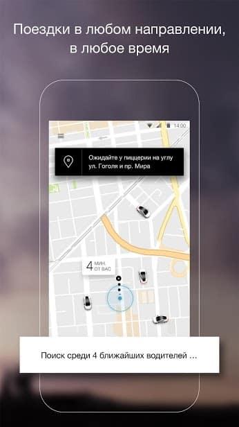 Uber - лучше, чем такси скриншот 3