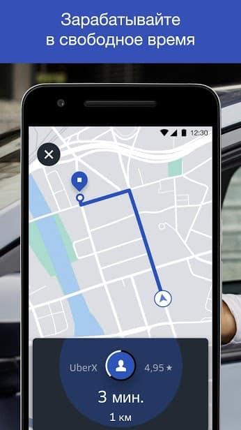 Uber Driver - для водителей скриншот 1