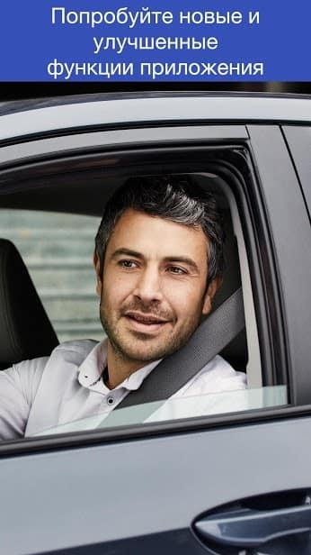 Uber Driver - для водителей скриншот 2