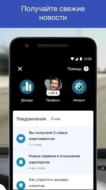 Uber Driver - для водителей скриншот 4