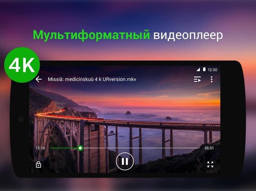 видео проигрыватель всех форматов скриншот 1