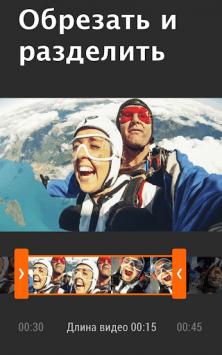 YouCut - Видеомейкер скриншот 2