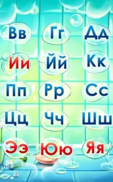 АБВ! Учим буквы! скриншот 2
