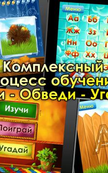 АБВ! Учим буквы! скриншот 3