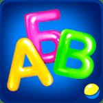 АБВ! Учим буквы!