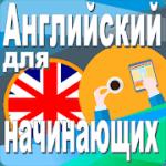Английский для начинающих logo