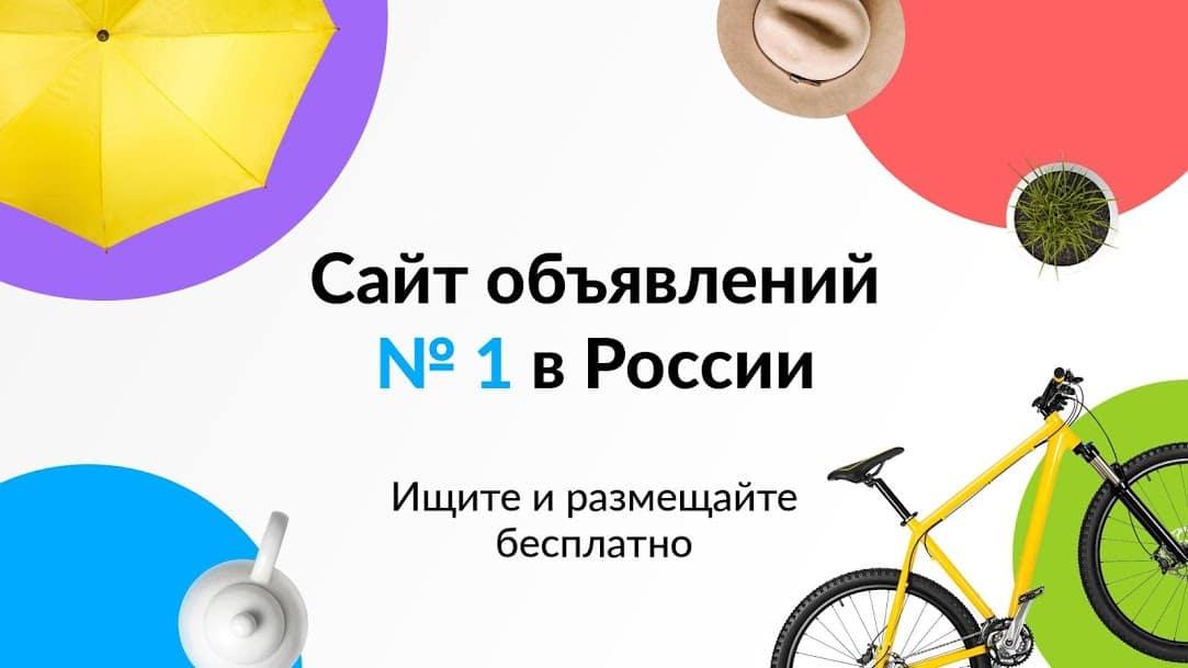 Объявления Авито скриншот 1