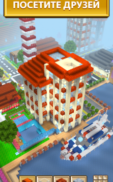 Block Craft 3D скриншот 3