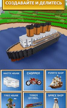 Block Craft 3D скриншот 4